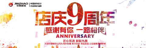 店庆9周年