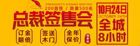 总裁签售会 10月24日全城8小时,订金翻倍,签送木门,全年保价