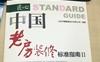 今朝装饰发布升级版《中国老房ballbet贝博网址标准指南Ⅱ》