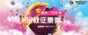 """远创""""ballbet贝博登陆-ballbet贝博网址-贝博ballbet体育app""""金秋征集季"""