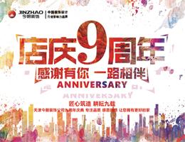 天津今朝装饰9周年庆典,ballbet贝博网址直击79折