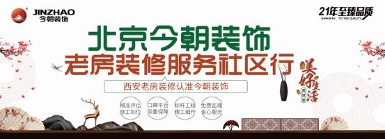 国庆黄金周【今朝装饰老房ballbet贝博网址服务社区行】圆满谢幕!