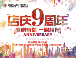 天津今朝装饰9周年庆典,ballbet贝博网址直击79折,开启报名预约