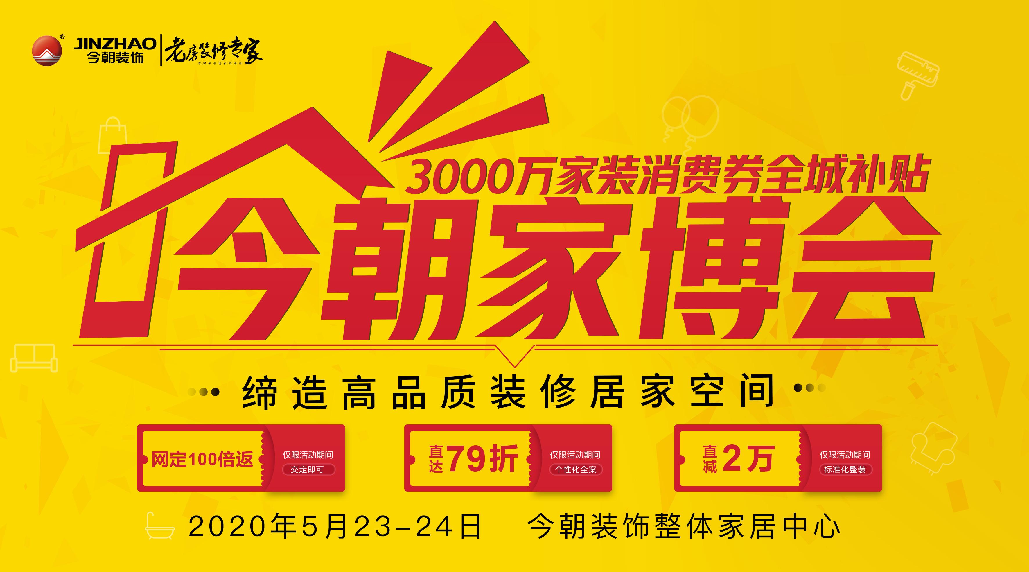 业主朋友们请注意,523今朝家博会直播砍价产品清单已出,请查收!