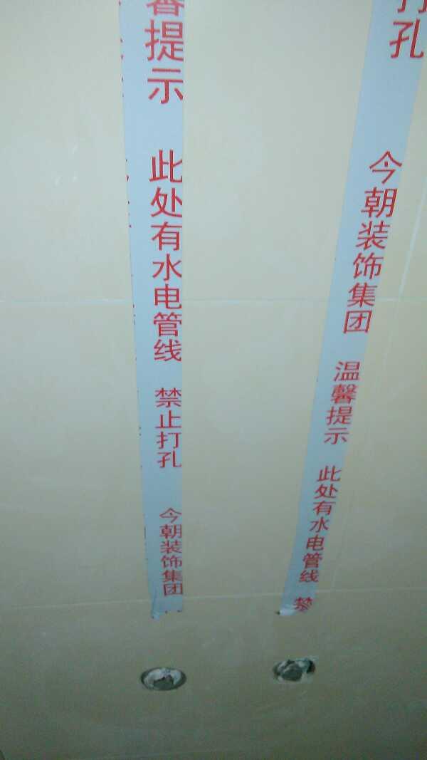 厨卫墙地面砖铺贴墙砖压地砖(新工艺),厨卫墙地砖铺贴完成后张贴水电改造字贴,卫生间地面砖坡度符合标准要求.