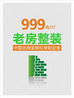 巧适装--999元/㎡互联网老房整装