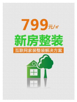 巧适装—799元/㎡互联网新房整装