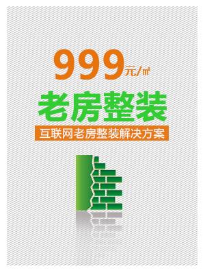 巧适装—999元/㎡互联网老房整装