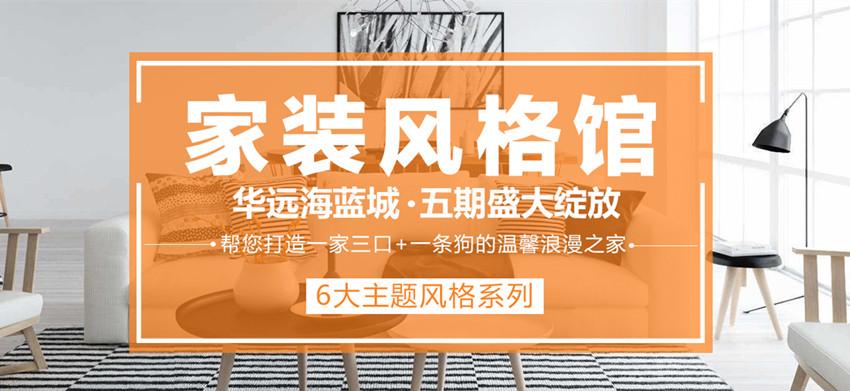 华远海蓝城五期·三间